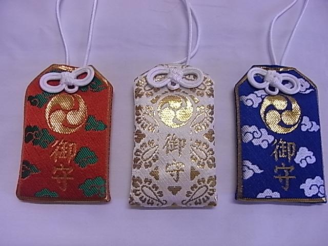 篠原八幡神社|お守り|授与品|横...